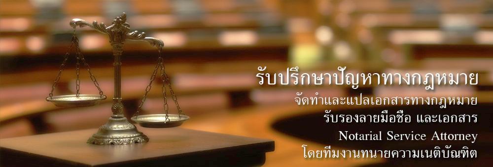 thailaw